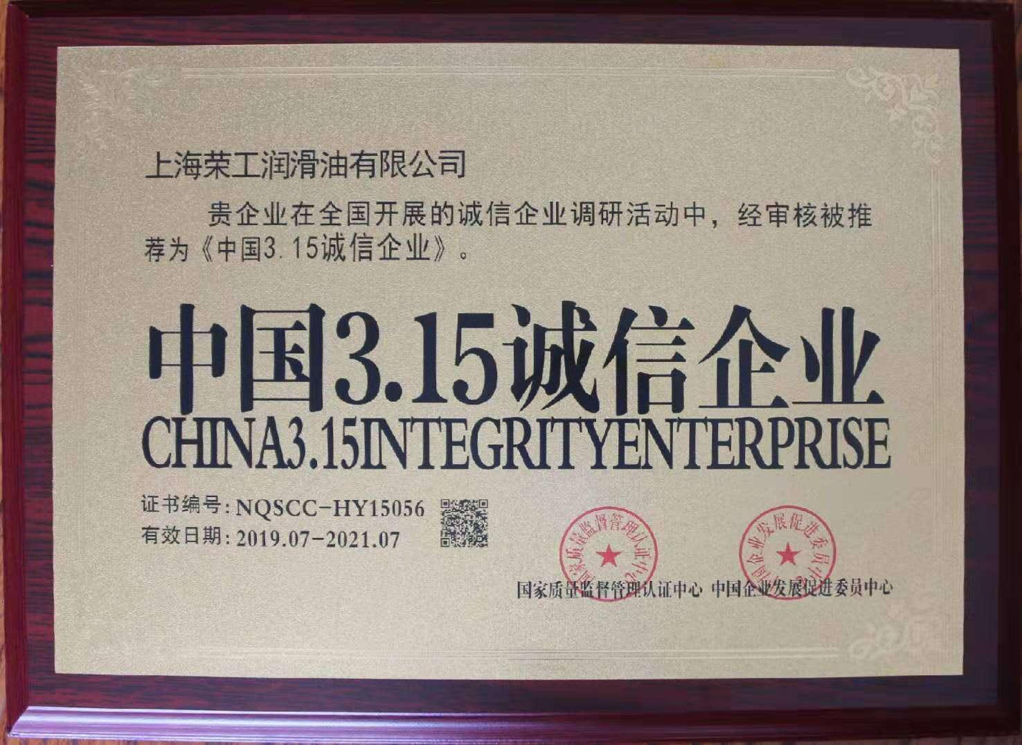 上海液压油厂家联系方式,上海荣工润滑油价格