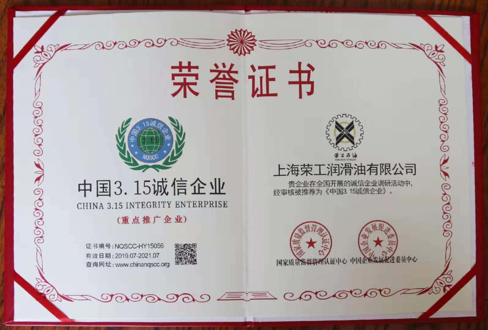 上海液压油厂家联系方式,上海荣工润滑油哪里好